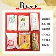 和歌山の本物の味 丸濱のかまぼこ 通常Bセット【お中元・お歳暮・ギフト・おせち】