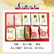 和歌山の本物の味 丸濱のかまぼこ 通常Cセット 【お中元・お歳暮・ギフト・おせち】