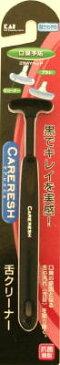 貝印 ケアレッシュ シタクリーナー(黒) ×960個【送料無料】【オーラル】【歯磨き】【歯ブラシ】