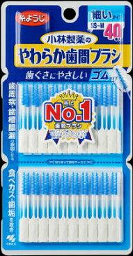 小林製薬 やわらか歯間ブラシ SS−M お徳用 40本×144個【送料無料】【オーラル】【歯磨き】【歯ブラシ】