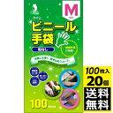 宇都宮製作株式会社 クイン ビニール100枚M(N)×20個 【送料無料】 クインビニール手袋 粉なし