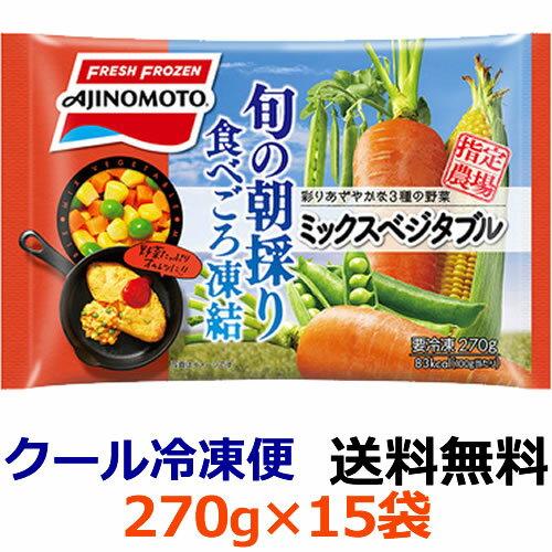味の素冷凍食品『ミックスベジタブル』