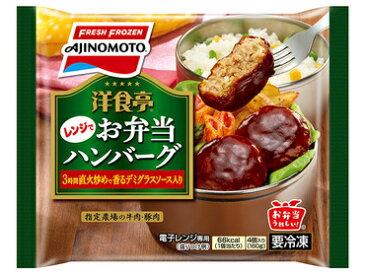 【送料無料】味の素 洋食亭 お弁当ハンバーグ 袋4個×12袋(1ケース) 【冷凍】