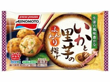 【送料無料】味の素 いかと里芋のふんわり揚げ 5個×12袋(1ケース) 【冷凍】