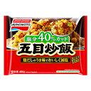 味の素 五目炒飯 400g ×15袋(送料無料)(冷凍食品)/塩分40%カット /レンジ調理 /フライパン調理 /野菜具材6種 /鶏だし