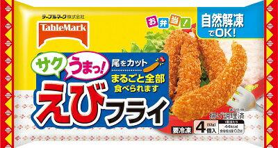 【送料無料】テーブルサクうまっ!えびフライ4尾×12袋(1ケース)【冷凍】