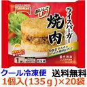 テーブルマーク ライスバーガー 焼肉 1個入(135g)×2