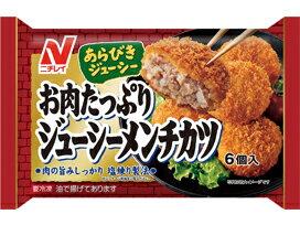ニチレイフーズ『お肉たっぷりジューシーメンチカツ』