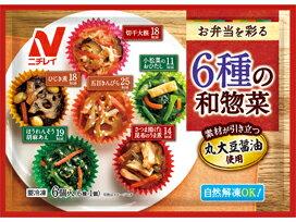 ニチレイフーズ『お弁当を彩る 6種の和惣菜』