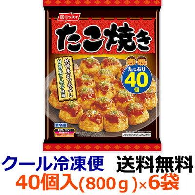 【送料無料】ニッスイたこ焼き40個袋800g×6袋(1ケース)【冷凍】
