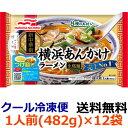 【送料無料】マルハニチロ 横浜あんかけラーメン  1食(482g)×12袋(1ケース) 【冷凍】横浜を中心に「サンマー麺(生碼麺)」の名で根強い人気のラーメンです。麺はコシのある本格中華の卵麺です。