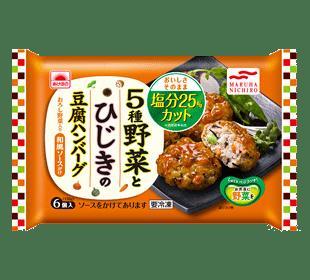 マルハニチロ『5種野菜とひじきの豆腐ハンバーグ』