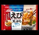 マルハニチロえび天ぷら64g×12袋【送料無料】【冷凍食品】
