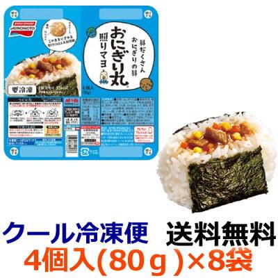 【送料無料】味の素「おにぎり丸」照りマヨ80g×8袋(1ケース)