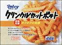 デルシークリンクルカットポテト袋300g×12袋【送料無料】【冷凍食品】