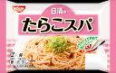 日清食品日清のたらこスパ 2人前 ×10個【送料無料】【冷蔵食品】