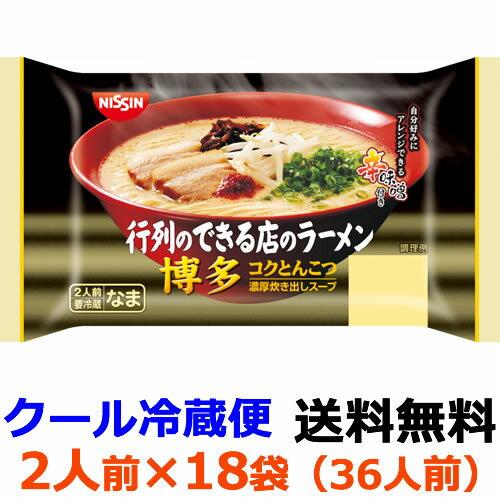 麺類, ラーメン  2318gX18