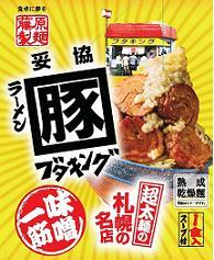 今、話題の「二郎系ラーメン」【送料無料】 藤原製麺 札幌ブタキング味噌 1ケース(10入り)