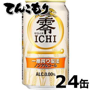 キリン 零ICHI(ゼロイチ) 350ml×24本(1ケース)【送料無料】ノンアルコールビールテイスト飲料 上品なコクとすっきりとした後味を実現!