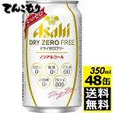 アサヒドライゼロフリー 350ml×48本(2ケース)【送料無料】ノンアルコールビールテイスト飲料 レギュラー缶