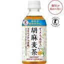 【送料無料】サントリー胡麻麦茶 350ml×24本【お茶ペットボトル】