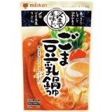 ミツカン ミツカンごま豆乳鍋つゆストレート750×12個 【食品】 【送料無料】
