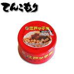 金千両江戸ッ子煮K160g×24個【送料無料】アール・シー・フードパック(旧愛媛食品興業)