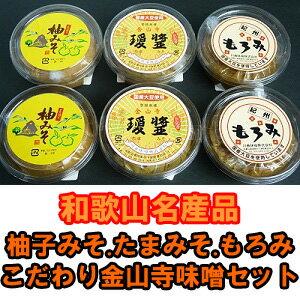 和歌山名産品 【こだわりの紀州金山寺味噌】 柚みそ・たまみそ・もろみ セット 各200g×6個