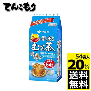 伊藤園 香り薫るむぎ茶 1L用ティーバッグ 1袋(54パック)×10袋×2ケース 【送料無料】香り薫るむぎ茶 ティーバッグ