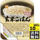 【2ケース】東洋水産 玄米100%の玄米ごはん160g×20個【送料無料】パックごはん レトルトご飯 ごはん