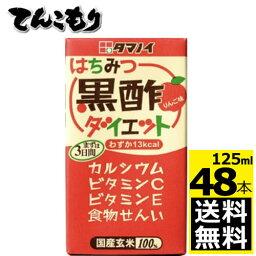 タマノイ酢 はちみつ黒酢ダイエット 125ml紙パック×48本入 【送料無料】