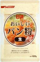 日清フーズ 日清フーズ おいしいパン粉生  120g×10個 【送料無料】