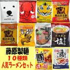 藤原製麺人気ラーメン10食セット【インスタント】【袋麺】【送料無料】