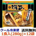 日清得正カレーうどん280gX12袋【送料無料】【冷凍食品】