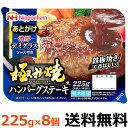 日本ハム 極み焼きハンバーグステーキデミグラスソース225gX8袋 めっちゃ旨いハンバーグ見つけました!! 【冷蔵商品】 【送料無料】