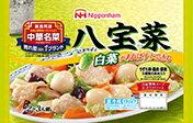 日本ハム 中華名菜 八宝菜X6袋 おいしい中華つくれます!!【送料無料】【冷蔵商品】