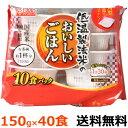 【送料無料 40食】アイリスフーズ 低温製法米のおいしいごは...