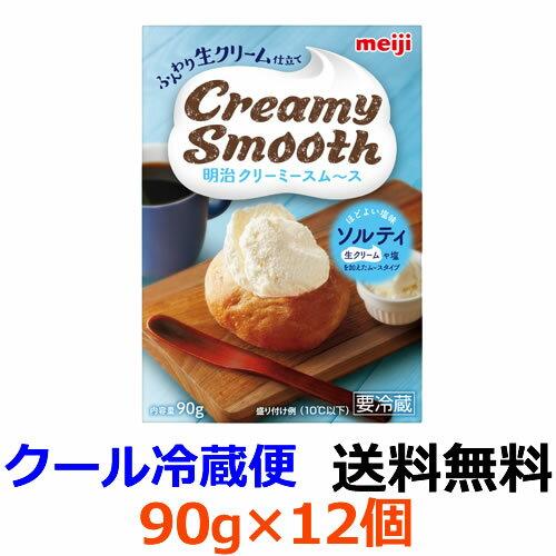 明治乳業 明治 クリーミースム~スソルティ 90g×12個 【冷蔵】