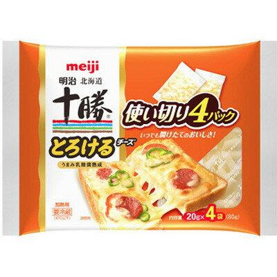 明治『北海道十勝とろけるチーズ使い切り4パック』
