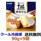 明治 明治北海道十勝カマンベールチーズ 90g×9個 【送料無料】【冷蔵】クセが少なくて中がとろ〜りやわらかい、まろやかな味わいが特長の、日本人の味覚に合わせて作られたカマンベールチーズです。