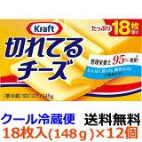 森永乳業 クラフト 切れてるチーズ 148g ×12個【送料無料】【冷蔵】切れてるチーズは、なんと18枚入り!  やわらかな口当たりとまろやかな口どけを楽しめます。「切れてる」便利さと味わい豊かな風味をお楽しみください。