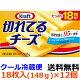 森永乳業 クラフト 切れてるチーズ 148g ×12個【送料無料】【冷蔵】切れてるチーズは…