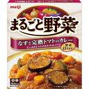 明治製菓 まるごと野菜 なすと完熟トマトのカレー ×30個【...