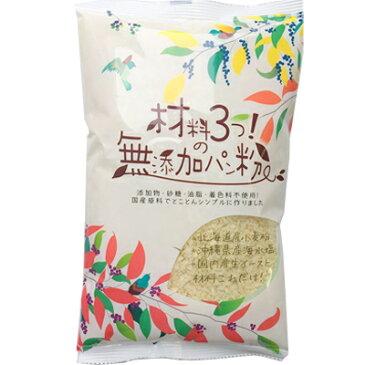 三木食品 三木食品 材料3つの無添加パン粉 200g×20個 【送料無料】