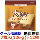 Q・B・B 大きいとろけるスライス7枚入(126g)×12袋【冷蔵】食パンの端までチーズのおいしさがしっかり味わえるとろけるスライスチーズ。袋にジッパーを付けることで保存しやすくしました。六甲バター QBB