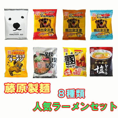 藤原製麺8種類人気ラーメンセット各一人前計8食【インスタント】【袋麺】【送料無料】