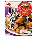 味の素 Cook Do(クックドゥ) きょうの大皿 豚バラなす用 100g×10個
