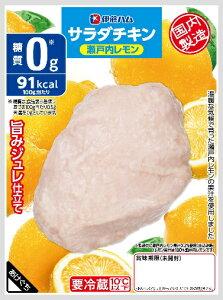 精肉 加工肉 伊藤ハム サラダチキンシリーズ 瀬戸内レモン