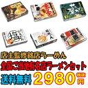 全国ご当地ラーメン/人気有名店ラーメンセット★1箱(2食)×...