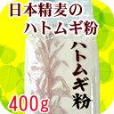 ハトムギ粉(400g)粉末はと麦/はとむぎ粉 ハトムギ 鳩麦...